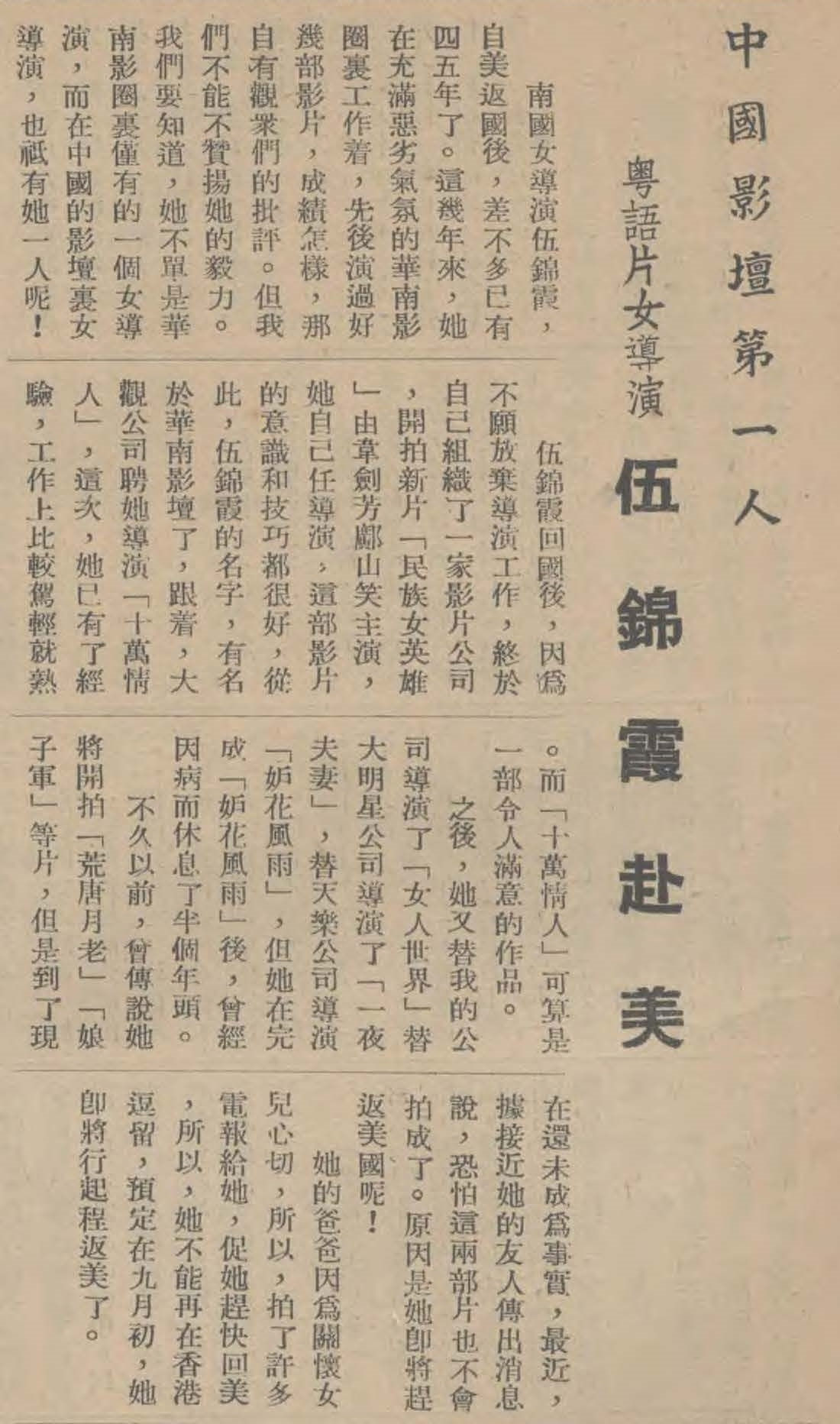1939年《青青電影》關於伍錦霞的報導