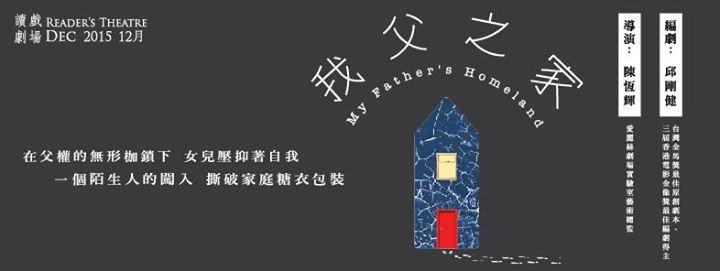 早前香港話劇團辦了《我父之家》的讀戲劇場